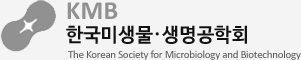 KMB 한국미생물·생명공학회 The Korean Society for Microbiology and Biotechnology